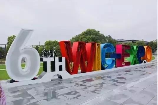 第六届世界互联网大会开幕在即 这样的乌镇在等你!
