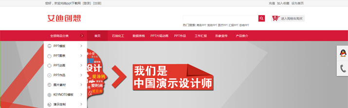 php素材下载站系统,昵图网我图网网站系统
